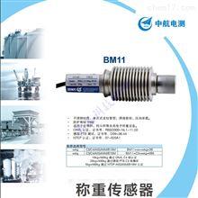 BM11-C3-100kg-6B6中航电测悬臂梁称重传感器BM11-C3-50kg-6B6