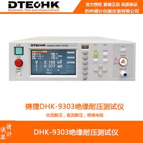 锝捷DHK-9303交流耐压测试仪