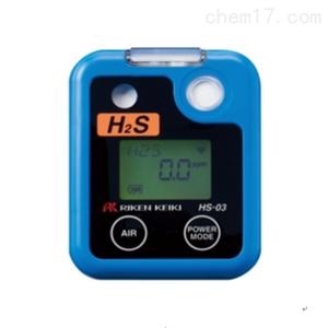 日本理研HS-03便携式硫化氢检测仪