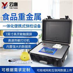YT-XSZ食品重金属检测设备多少钱