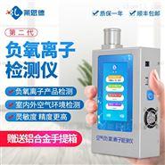 大氣負氧離子檢測儀