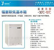 生物检测-20度冰箱