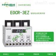DOCRD-HALLB直流保护器 韩国施耐德EOCR
