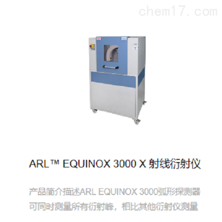 ARL™ EQUINOX 3000 X 射线衍射仪