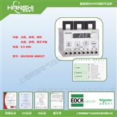 施耐德(原韩国三和)DOCR-H电子继电器