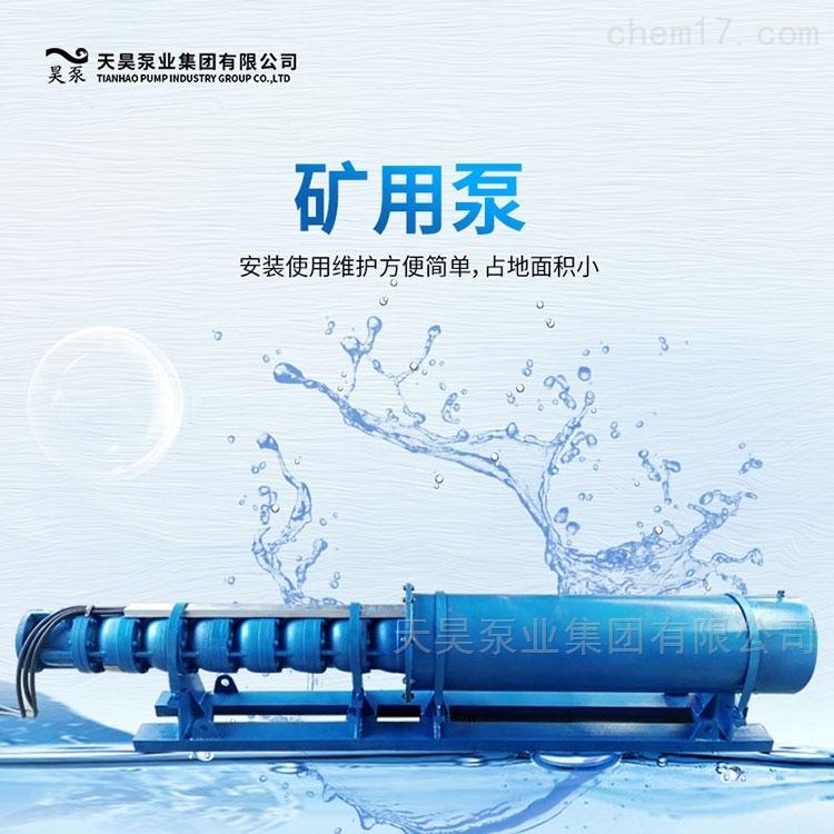 矿用潜水泵用途及产品特点