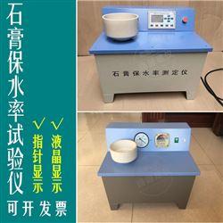 BS-2型液晶顯示石膏保水率試驗儀