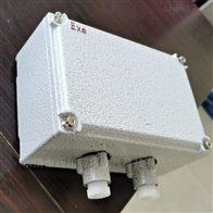 BXK-t(WOEX)BJX-200*200防爆接線盒(Exe 增安型)