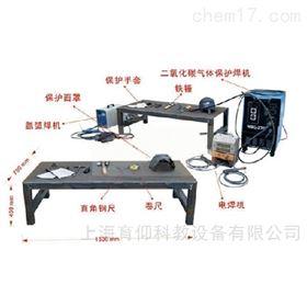 YUY-HL01焊工、铆工实操室成套设备
