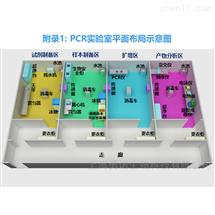 PCR核酸实验室仪器提取仪扩增仪离心机