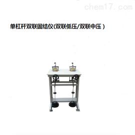 WG-2B单杠杆固结仪(双联中压)