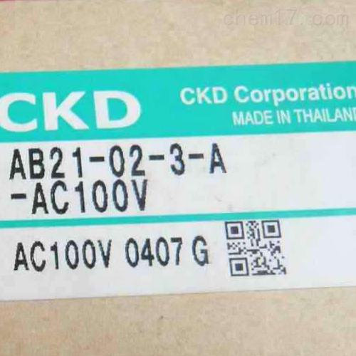 CKD电磁阀 先导式三通