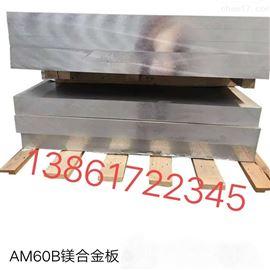 1--100#现货MB5镁合金板 /棒  航空航天用变形板/棒