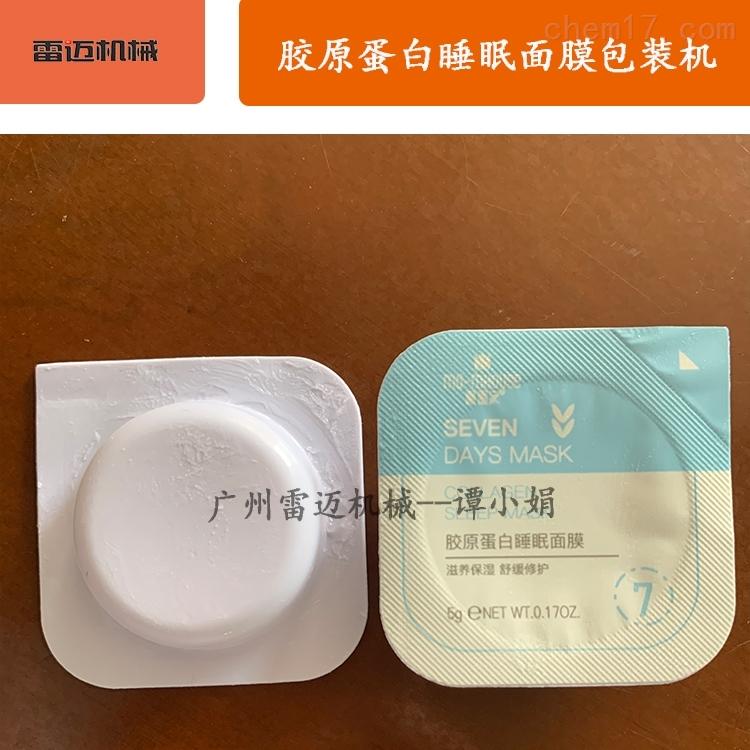 广州白云区乳液膏体泥膜发膜面霜泡罩包装机