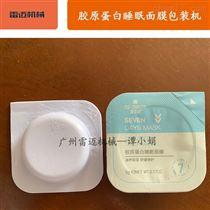 DPP-155广州白云区乳液膏体泥膜发膜面霜泡罩包装机