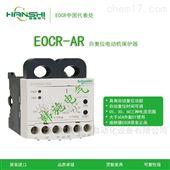 EOCRAR-05W/30W/60W施耐德EOCRAR-30W自启动电动机保护器