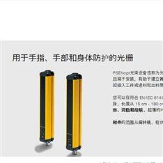 正品pilz标准型光栅身体保护安全光栅有优惠