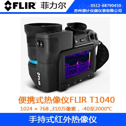 菲力尔FLIR T1040便携式热像仪