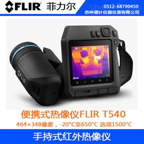 菲力尔FLIR T540便携式热像仪