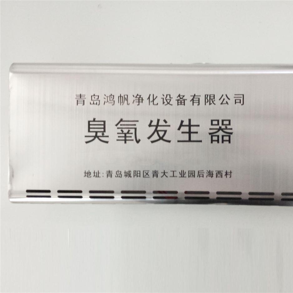 四川广元臭氧发生器