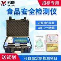 YT-HQM黄曲mei毒素检测仪生产厂家
