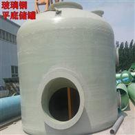 200 180 160 140立方酱油醋玻璃钢储罐厂家直销