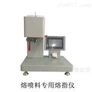 熔喷料专用熔指仪熔体流动速率仪