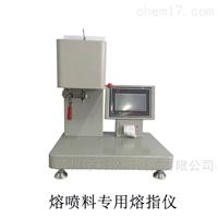 XNR-400E熔喷料熔指仪熔体流动速率仪