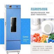 药品强光照稳定性试验箱厂家