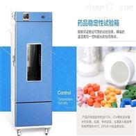 QSYP-250药品光照试验箱*