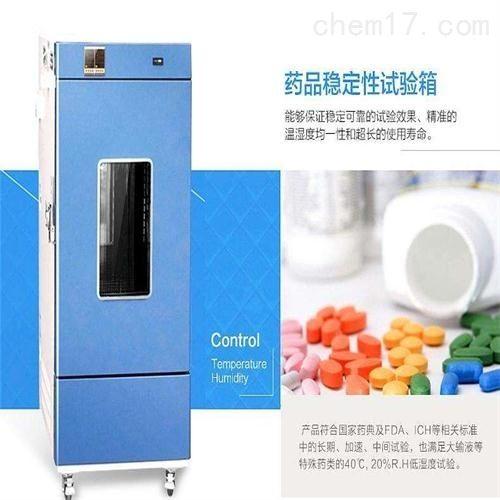 上海药品稳定性试验箱厂家直销