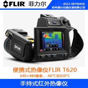 菲力尔FLIR T620便携式热像仪