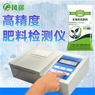 FT-FLD全功能肥料养分检测仪