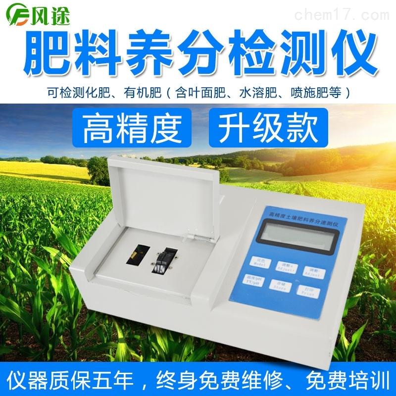 高精度肥料养分专用检测仪