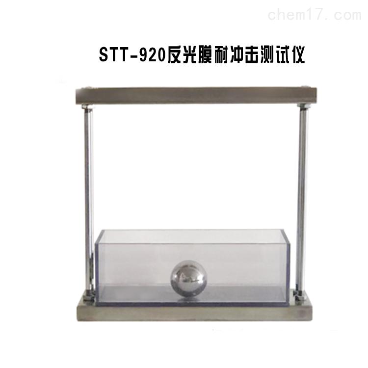 航天睿博STT-920 反光膜耐冲击测试仪