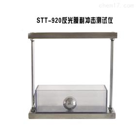 STT-920航天睿博STT-920 反光膜耐冲击测试仪