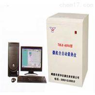 YHLR-6000微机全自动量热仪-生物质颗粒热值仪