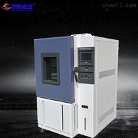 GBT标准高低温试验箱公司设备