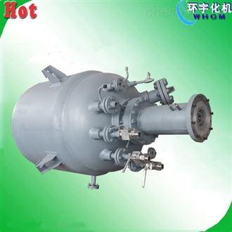GSH1500L定制 哈氏合金 加氢反应釜