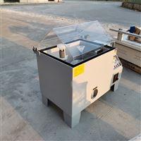 YH-YW-60L供应中性盐雾腐蚀测试机