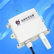 模拟量温湿度变送器4-20mA高精度RS485大棚