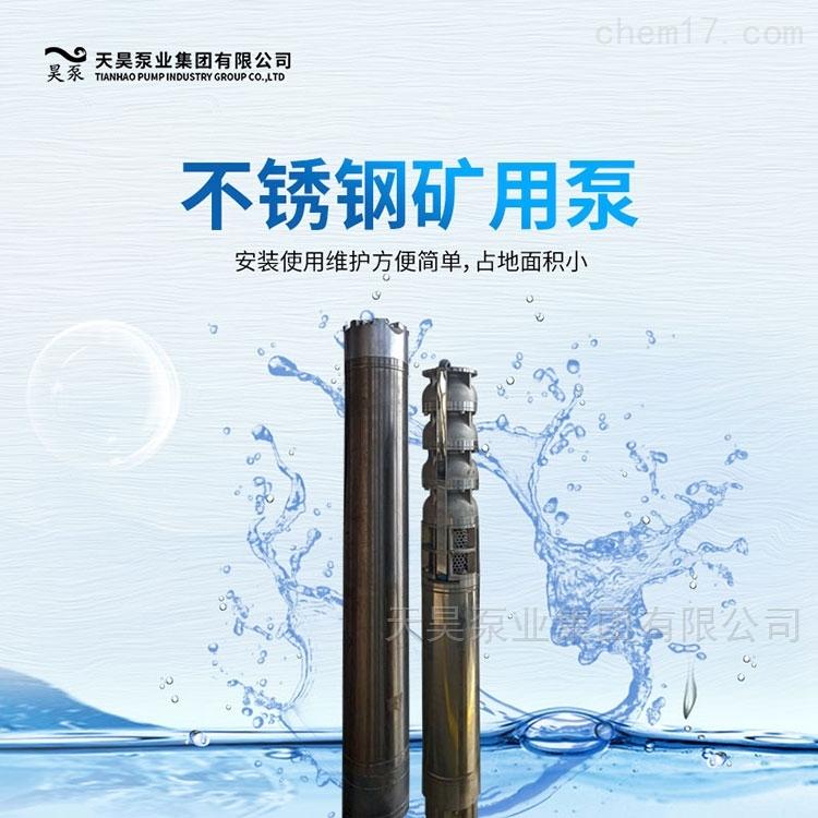 300方流的矿用潜水泵