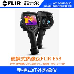 菲力尔FLIR E53便携式热像仪