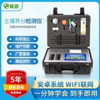 FT-GT-1土壤检测仪器多少钱