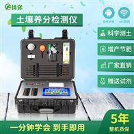FT-【GT-5】高智能土壤多参数测试系统