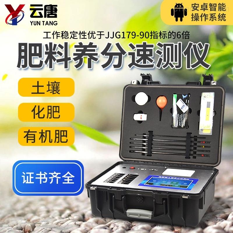 科研级高精度全项目土壤肥料养分检测仪