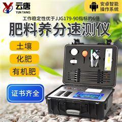 YT-TR05高精度土壤养分快速检测仪