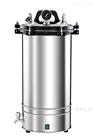 不鏽鋼蒸汽高壓滅菌器