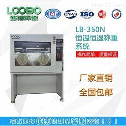 LB-350N低浓度称量恒温恒湿称重系统