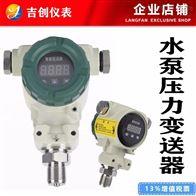 水泵压力变送器厂家价格4-20mA压力传感器